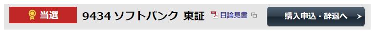 東海東京証券 ソフトバンクIPO当選